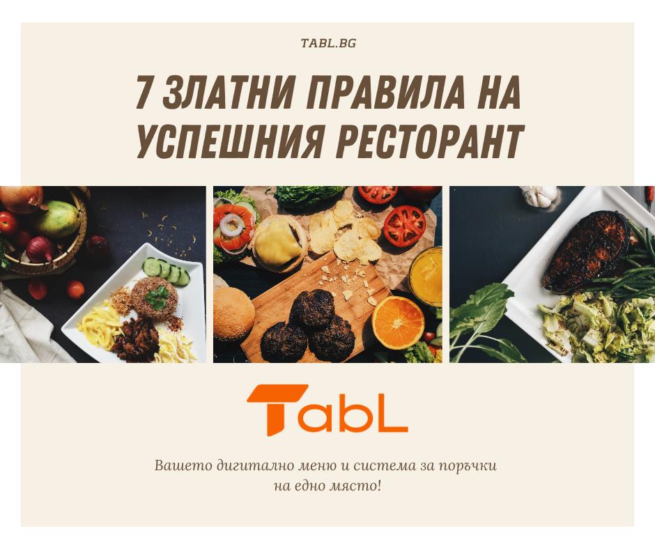 7+1 златни правила на успешния ресторант