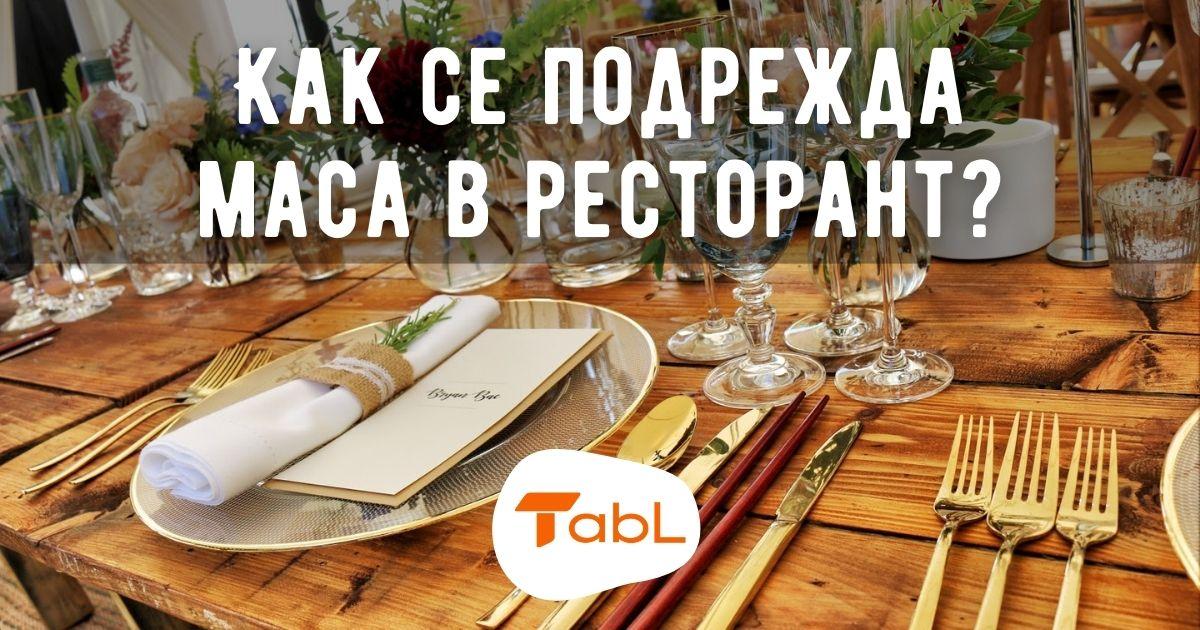 Как се подрежда маса в ресторант?