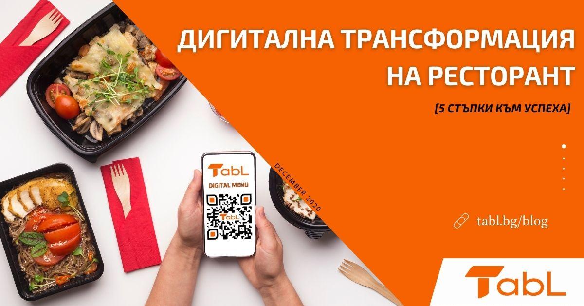 Дигитална трансформация на Ресторант [5 стъпки към успеха]