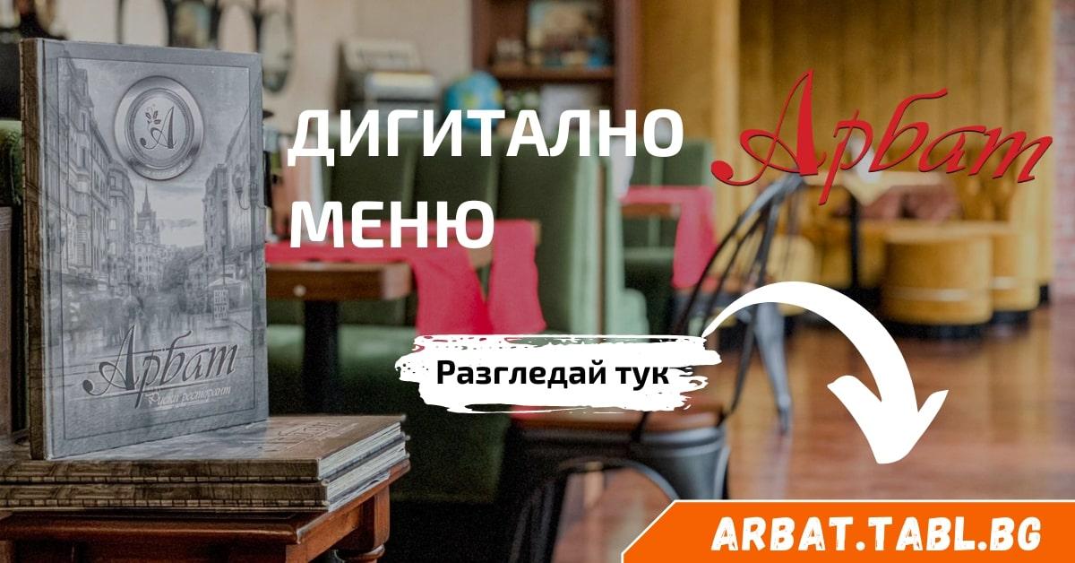 Руски ресторант Арбат