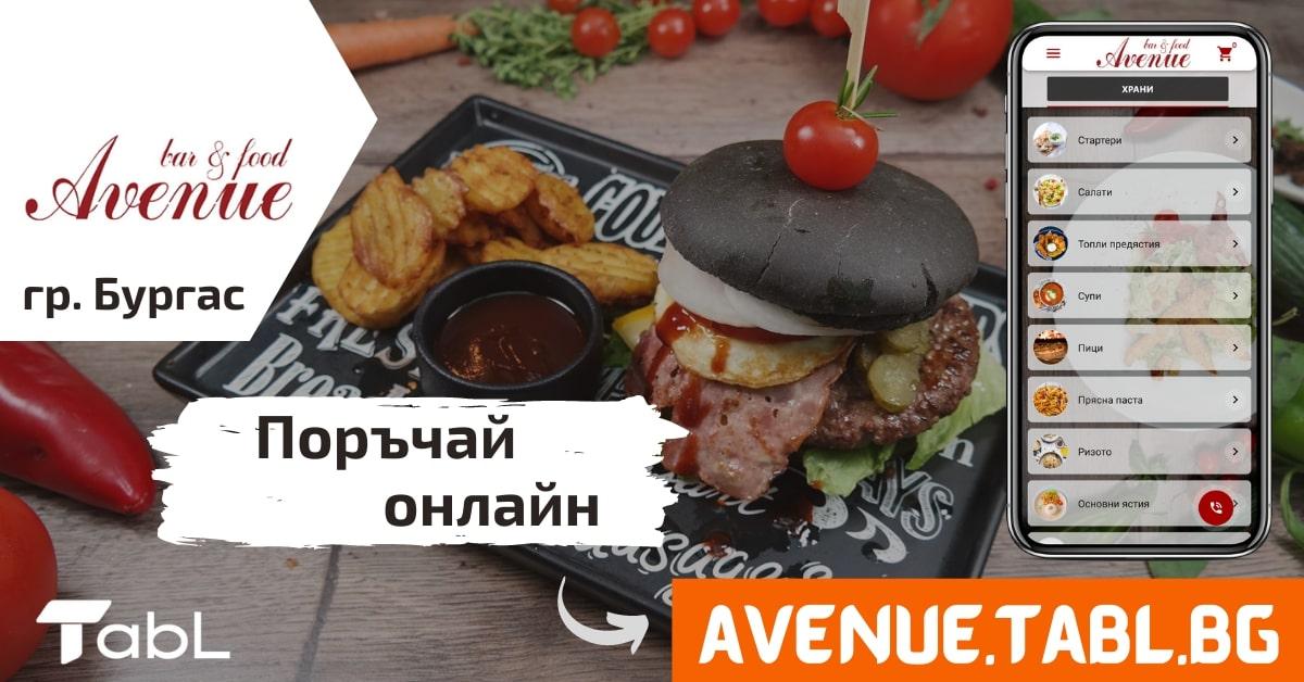 Avenue bar & food - гр. Бургас