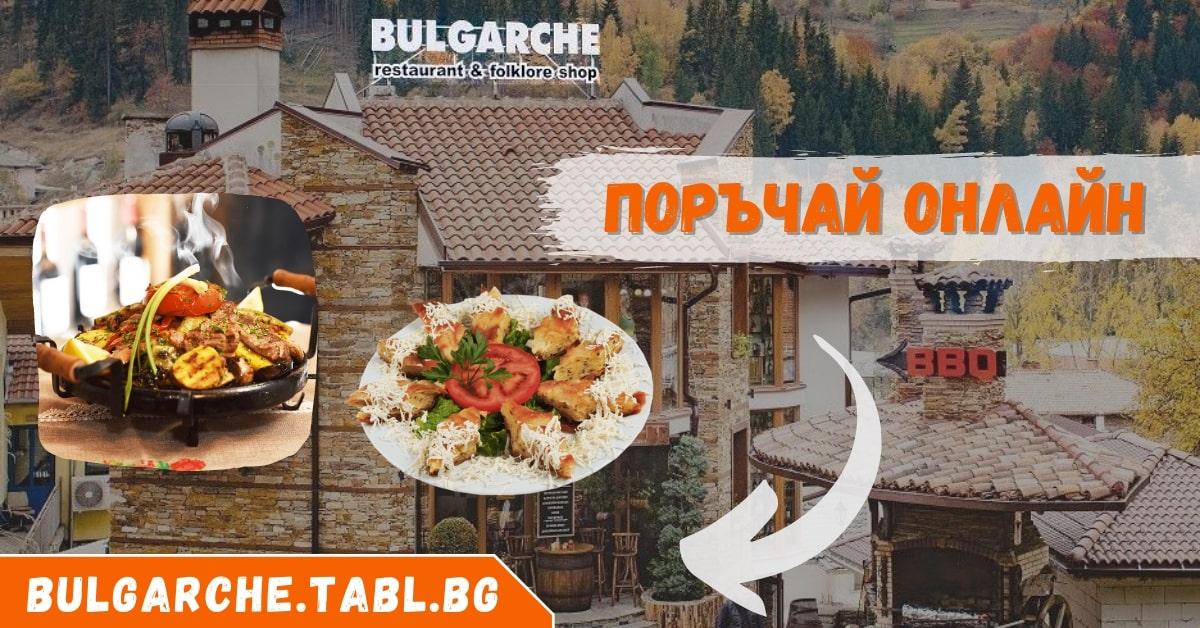 Ресторант Българче