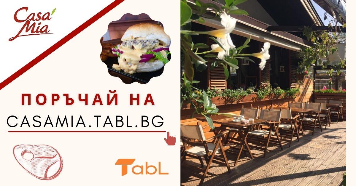 Ресторант Casa Mia - София