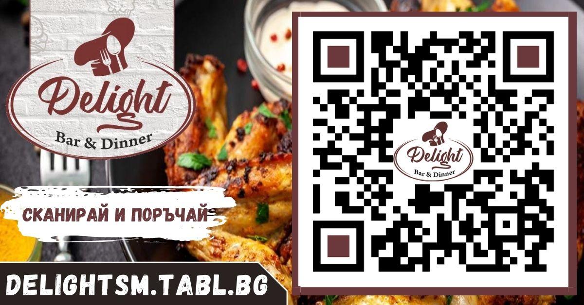 Ресторант Delight Bar&Dinner