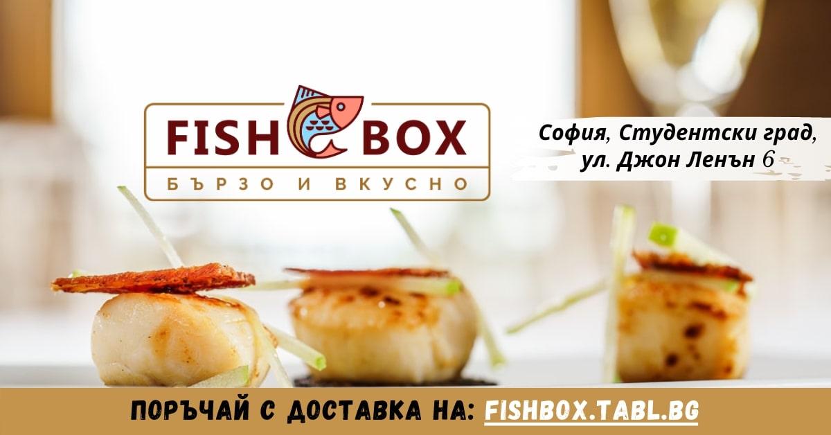 Рибен ресторант Fish Box