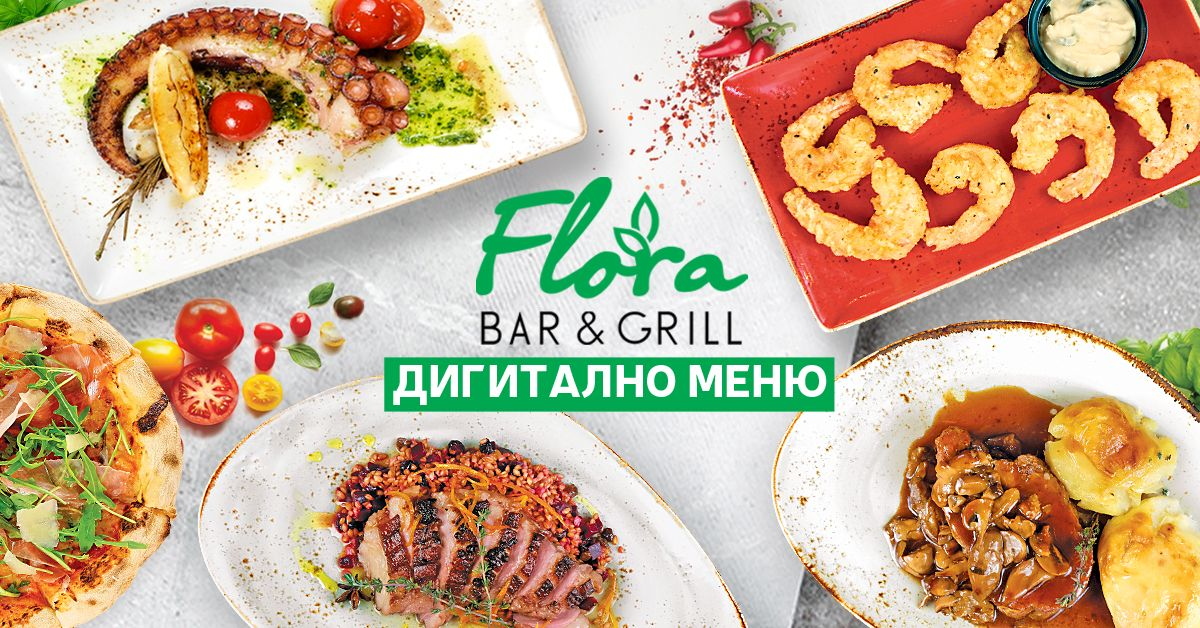 Flora Bar & Grill - гр. Бургас