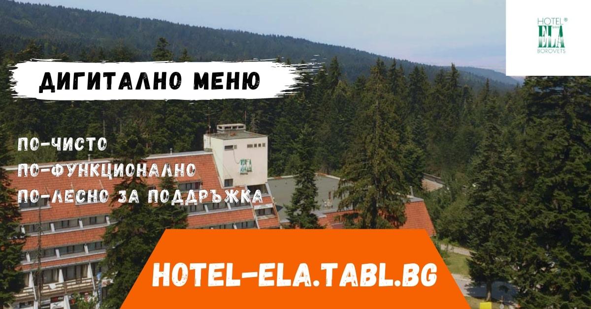 Хотел Ела - Боровец