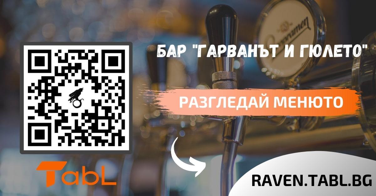 Бар Гарванът и Гюлето - София