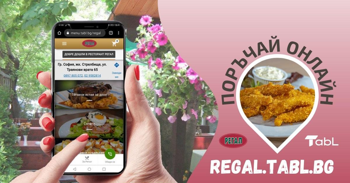 Ресторант Регал