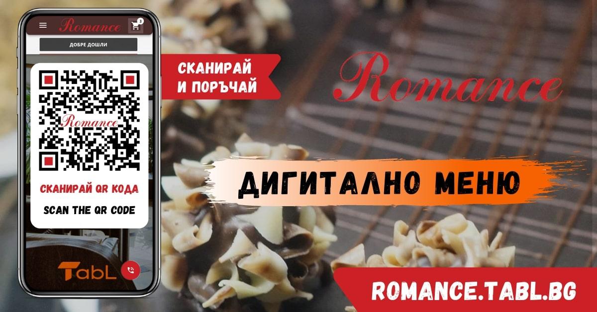 "Виенски салон ""Романс"" - София"