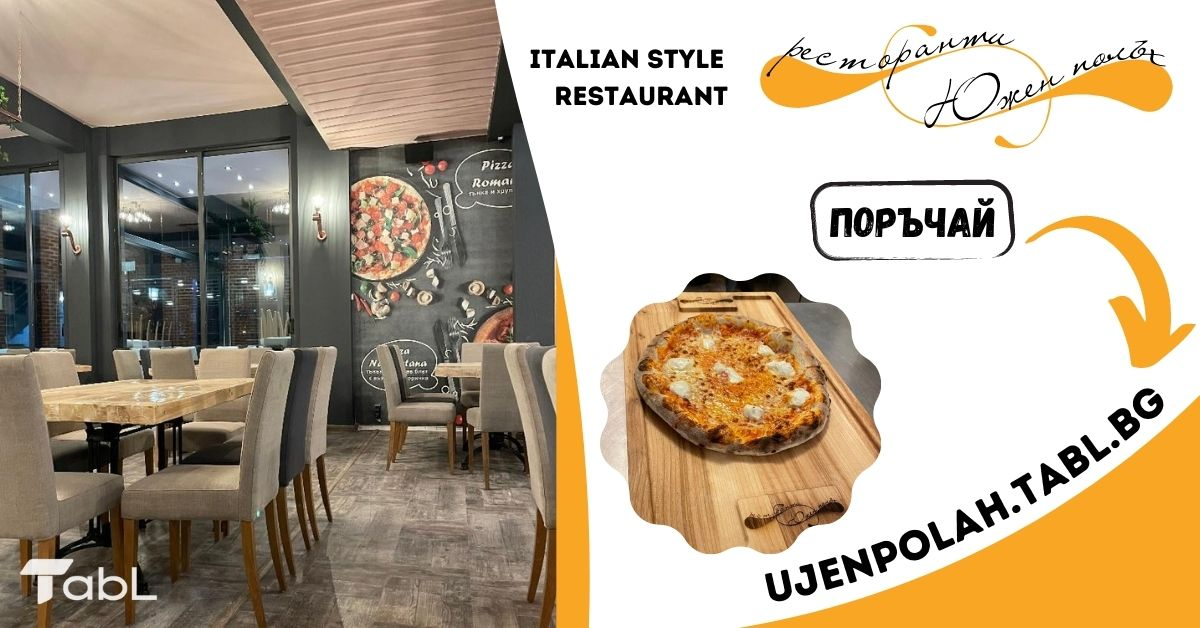 Ресторант Южен Полъх - Италиански Стил